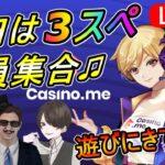 """【オンラインカジノ】""""仲良し3人組""""がカジノミーを遊び尽くす!今日も勝ちます!"""