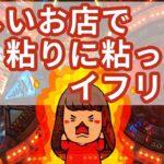 メダルゲーム【フォーチュントリニティ4】新しいお店で、ギリギリまで粘りました!!イフリートジャックポットチャンス!!