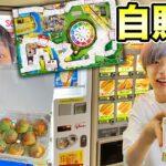 自販機のものしか食べられない人生ゲーム作って一日中食べ続けてたらキツすぎた!泣。