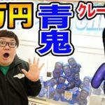 【超過酷?!】クレーンゲーム1万円でデカキン青鬼を何体ゲットできるのか?!青鬼をゲットした数だけ高級寿司!!!