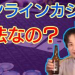 日本でオンラインカジノは違法か?【ひろゆき/切り抜き】