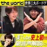 美 少年【世界3大ボードゲーム】めちゃオモロ!