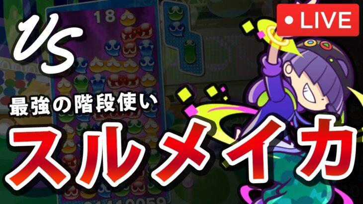 【まぐろ使用】vs スルメイカ ぷよぷよフィーバー30本先取 ぷよぷよeスポーツ