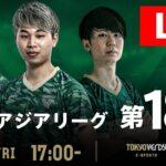 最終節!生配信!vs Buriam United FC 東京ヴェルディeスポーツ E-LEAGUE 2021 | MATCHWEEK 17