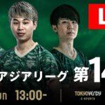 ライブ配信!!! vs Suphanburi F.C. 東京ヴェルディeスポーツ E-LEAGUE 2021   MATCHWEEK 13