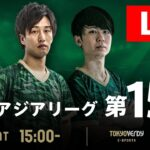 負けられない上位対決!vs Zeus Gaming  東京ヴェルディeスポーツ E-LEAGUE 2021 | MATCHWEEK 14