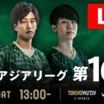 スパサブゴラゾー出陣!vsPurple Mood  東京ヴェルディeスポーツ E-LEAGUE 2021 | MATCHWEEK 15