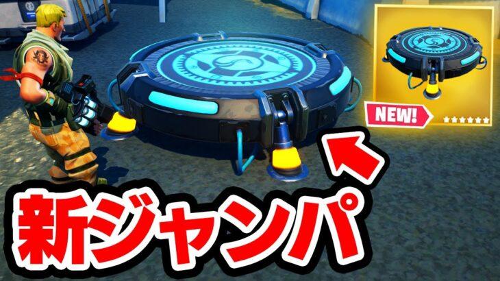 【これはまさかの】実は新ジャンプパッドがゲーム内に追加されてますwww /【フォートナイト / Fortnite】