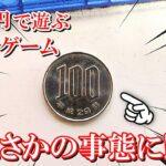 【神展開】衝撃の最後ww 100円からメダルゲームでまさかの事態に!?