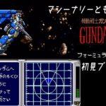 【初見】閃光のハサウェイの次のガンダムのゲーム02【ガンダムF91フォーミュラー戦記】