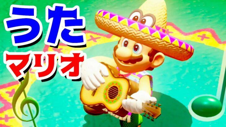 【ゲーム遊び】#03 スーパーマリオ オデッセイ ポンチョでうたマリオのマンマミーアw【アナケナ&カルちゃん】Super Mario Odyssey