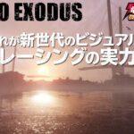『メトロ エクソダス』ゲーム紹介/電撃ゲームライブ#042 夏休み突入SPより【MC:村上奈津実】ETRO EXODUS