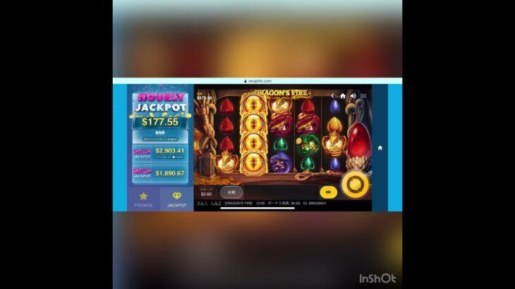 オンラインカジノでムサい 1ムサ ドラゴンズファイア