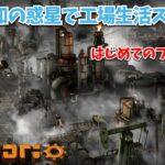 【ゲーム実況】#1 未知の惑星で工場生活スタート!【ファクトリオ(Factorio)】