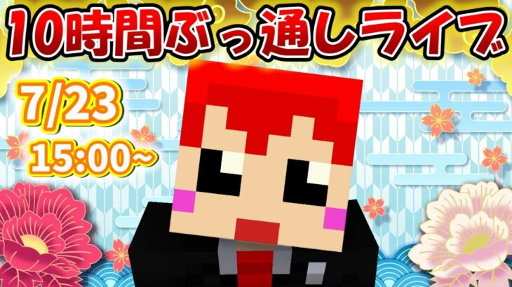 誕生日はゲーム三昧ッ!!赤髪のともの10時間ライブ!!