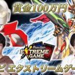 【賞金100万円】バトスピ エクストリームゲーム#4