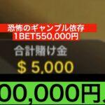 【衝撃のラスト】1,000,000円入金してオンラインカジノしてみた part2
