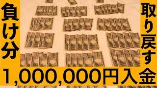 【大逆襲】1,000,000円入金してオンラインカジノしてみた