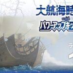 【リコエイションゲーム 生配信】大航海時代4HD初見プレイ11【キョータロー編】