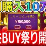 【神台】1回転10万円で爆益出してみた!【オンラインカジノ】【ジューシーフルーツ】