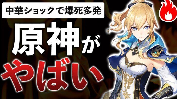 【注意喚起】開発費110億のゲームが日本のゲームを破壊してしまった件【原神】