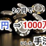 【オンラインカジノ】バカラで1万円→1000万円まで増やした手法