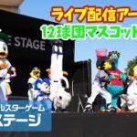 【アーカイブ】12球団マスコット大集合!マイナビオールスターゲーム特別ステージ