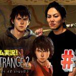 【#12】EIKOがライフイズストレンジ2を生配信!【ゲーム実況】