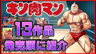 キン肉マン のゲーム 13作品を発売順に紹介!