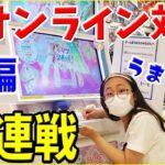 【アイカツプラネット 】初オンライン対戦!15連戦! 前編 ゲーム 4弾 全国のライバルとバトル