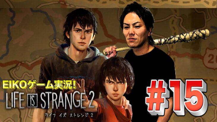 【#15】EIKOがライフイズストレンジ2を生配信!【ゲーム実況】