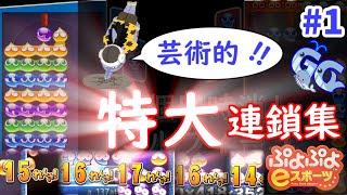 【気持ちよすぎる…】17連鎖!!大連鎖集#1【ぷよぷよeスポーツ】