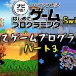【はじめてゲームプログラミング】ドンキーコング、18キン、カビィ、再現!!#3【ゆっくり実況】Switch