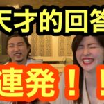 【爆笑】ツッコミ先行ゲーム19