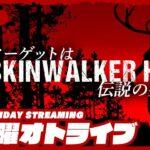 #オトライブ 金曜19時ゲームスタート 【ハンティングホラー】弟者の「Skinwalker Hunt」【2BRO.】