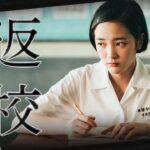 原作ゲームとの比較を交え台湾のホラー映画「返校」を語る:第196回 銀幕にポップコーン