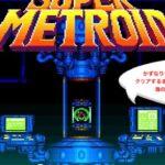 【スーパーメトロイド】#2 初見プレイ!7月の寝れません配信はレトロゲーム!スーパーメトロイド・・・!