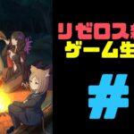 【リゼロス】新章2『ゼロカラアガナウイセカイセイカツ』ゲーム生配信その①!ネタバレ解説考察します!