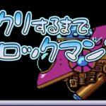 【カップルゲーム】全クリまで頑張りました…【ロックマン2 Megaman2】