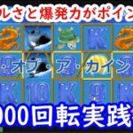 【オンラインカジノ】シンプルさと爆発力がポイント!?2000回転実践!【GREAT BLUE】
