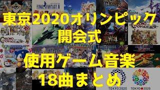 東京2020オリンピック開会式 選手入場時のゲーム音楽18曲まとめ