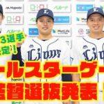【若獅子が続々!】『マイナビオールスターゲーム2021』監督選抜選手会見!