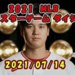 2021 MLB オールスターゲームダイジェスト 2021/07/14