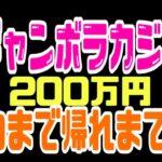 2021.7.8【ギャンボラカジノ】200万円勝つまで帰れまてん