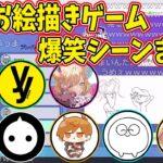【二次会】お絵かき伝言ゲームの爆笑答え合わせシーン【2021/07/23】