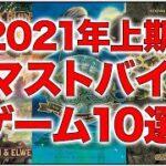 「2021年上期マストバイゲーム10選」-上期に買い逃してはいけないゲームをセレクトしました【ボードゲーム】