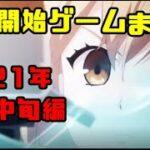配信開始ゲームまとめ2021【6月中旬編】