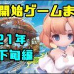 配信開始ゲームまとめ2021【6月下旬編】