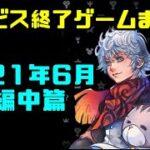 サービス終了ゲームまとめ2021【6月編中篇】