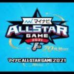 マイナビオールスターゲーム2021第一戦/7月16日 試合映像